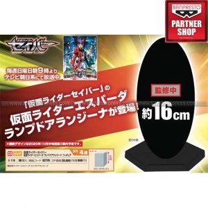Banpresto - Kamen Rider Saber Kamen Rider Espada Lamp Do Alangina