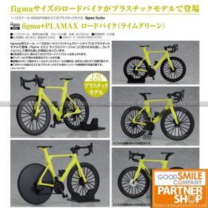 Figma Plamax Road Bike (Lime Green)