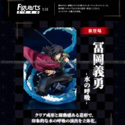 Figuarts Zero - Kimetsu No Yaiba - Giyu Tomioka (Breath of Water)