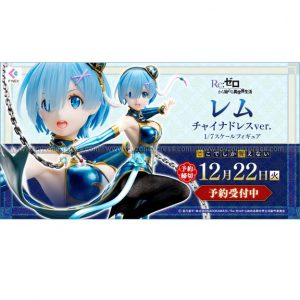 Furyu - Re Life in a Different World from Zero - Rem China Dress Ver