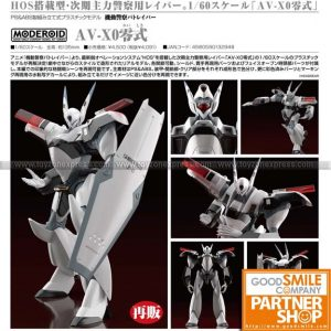 GSC - MODEROID AV-X0 Type Zero