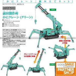 GSC - MODEROID Maeda Seisakusho Spider Crane (Green)