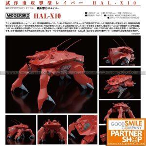 GSC - MODEROID - Mobile Police Patlabor - HAL-X10