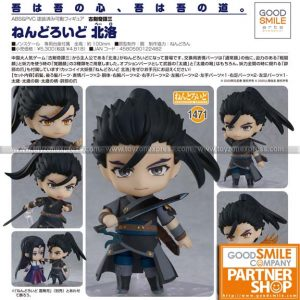 GSC - Nendoroid 1471 - Gujian - Beiluo