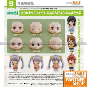 GSC - Nendoroid More Face Swap Non Non Biyori Nonstop (Set of 6)
