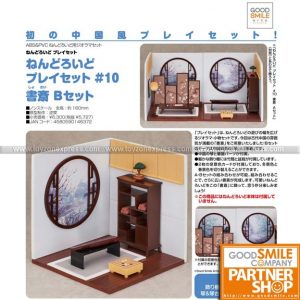 GSC - Nendoroid Playset #10 Chinese Study B Set