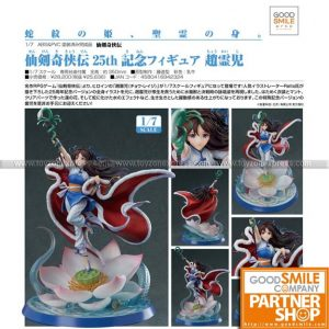 GSC - The Legend of Sword and Fairy - Chinese Paladin Sword and Fairy 25th Anniversary Commemorative Figure Zhao Ling-Er