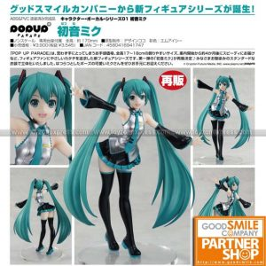 GSC - Vocaloid - Pop Up Parade Hatsune Miku (Reissue)