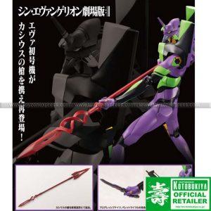 Kotobukiya - Evangelion Unit-01 with Spear of Cassius