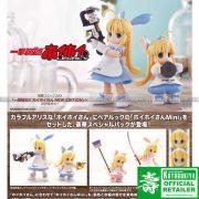 Kotobukiya - HoiHoi-san & HoiHoi-san Mini -Alice Color Set-