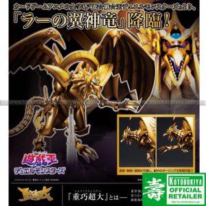 Kotobukiya - Yu-Gi-Oh! - The Winged Dragon of Ra Egyptian God Statue