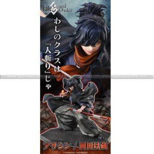 Megahouse - Fate Grand Order Assassin Okada Izo