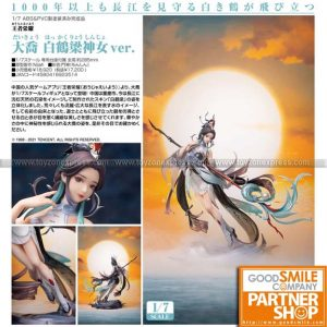 Myethos - King of Glory - Da Qiao Baiheliang Goddess Ver