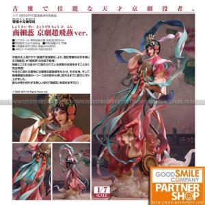 Myethos - Winter Begonia - Shang Xirui Peking Opera - Zhao Feiyan Ver