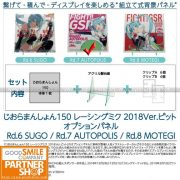 PLM - Dioramansion 150 Racing Miku Pit 2018 Optional Panel (Rd 7 Autopolis)