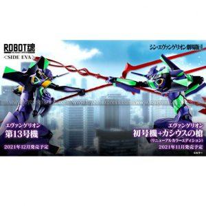 Robot Spirits Evangelion Test Type-01 Evangelion 3 0 1 0 Thrice Upon a Time