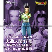 SHF Dragon Ball Android 17 Universe Survival Saga