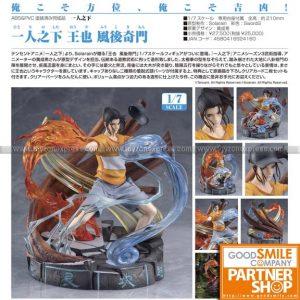 Solarain - Under One Person - Yi Ren Zhi Xia - Wang Ye Feng Hou Qi Men